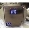 厂家直销UV光解油烟净化器环保净化器除臭光解净化器新露环保