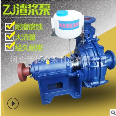厂家直销 ZJ渣浆泵卧式离心泵吸沙泵泥浆泵 压滤机入料泵耐磨耐腐