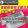 aquafine镇流器3493