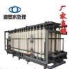 厂家直销超滤反渗透 纯水设备批发价超滤水处理设备
