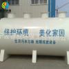 地埋式环保一体化生活污水处理设备 工业污水食品废水处理设备