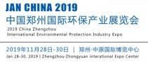 2019 中国郑州国际环保产业展览