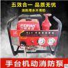 手抬机动消防泵手抬消防水泵 BJ8手台机动消防泵消火栓系统