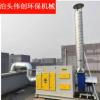 源头厂家直销 光氧活性炭废气处理一体机 光氧活性炭废气处理设备
