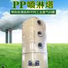 【洗涤塔】 实验室废气处理设备PP水喷淋塔喷漆废气酸雾净化塔