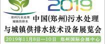 2019中国(郑州)污水处理与      城镇供排水技术设备展览会