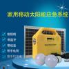 直销家用户外太阳能充电板发电小系统照明灯蓄电池一体手机充电