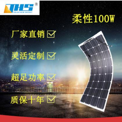 厂家直销 100W单晶硅柔性太阳能电池板 SUNPOWER光伏发电组件