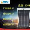 厂家直销 300W单晶硅柔性太阳能电池板 SUNPOWER光伏发电组件