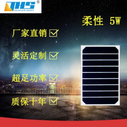 厂家直销 5W单晶硅柔性太阳能电池板 SUNPOWER光伏发电组件