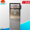 厂家直销小型电热蒸汽发生器 服装制衣食品加工专用热蒸汽发生器