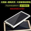 厂家超薄太阳能移动电源聚合物电芯手机通用型天书充电宝批发定制