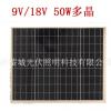 厂家供应多晶太阳能板 多晶太阳能路灯电池板9v/18v 50w多晶