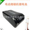 电动爬楼机锂电池 48v10ah电池 轮椅车电池 18650动力充电电池组