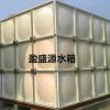 供应玻璃钢水箱 smc玻璃钢水箱 组合式玻璃钢水箱
