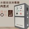 SCII-5HB外置式水箱自洁消毒器水处理机水箱消毒器灭菌仪厂家包邮