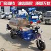 厂家直销小型电动三轮一机多用清洗除尘雾炮洒水车