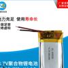 锂电池602030 蓝牙音箱 智能电子设备 手电筒锂电池300mA带UL测试