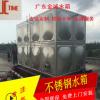 厂家直销佛山不锈钢水箱 佛山钢塑复合水箱 佛山BDF不锈钢水箱