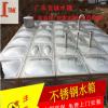 广东不锈钢水箱厂家 广州不锈钢水箱厂家 深圳不锈钢水箱厂家