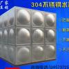 不锈钢水箱消防水箱304方形不锈钢水箱储水箱保温水箱组合式水箱