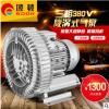 颐顿2GH-610漩涡气泵三相380V 旋涡式气泵 漩涡气泵 高压风机