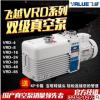 飞越双级泵油式真空泵VRD-4 8 16 24 30 48 65双级油泵旋片式莱宝