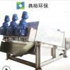 GHDL-301型叠螺机/叠螺污泥脱水机/污泥脱水机 污水处理设备