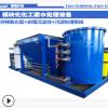 谭福环保 芬顿反应器 化工废水处理装置 特价批发