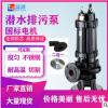 厂家直销wq小型排污泵无堵塞污水污物污水泵0.75kw水泵低价出售