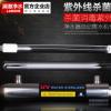 净水器紫外线杀菌器12W自动售水机杀菌灯不锈钢UV消毒灭菌紫外灯