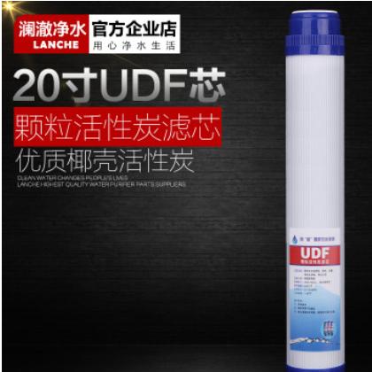 20寸UDF颗粒活性炭滤芯商用纯水机颗粒碳椰壳炭芯售水机通用配件