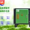 厂家直销油烟空气净化器 高效增强型环保厨房油烟净化设备可定制