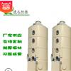 厂家供应 工业环保设备洗涤除尘塔 批发废气处理设备塑料PP喷淋塔