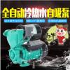 家用全自动自来水增压泵太阳能热水器加压泵小型井用吸水泵静220V