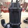 厂家直销WQ型潜水排污泵使用寿命长耐腐蚀