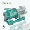 源头工厂 CQB-HF氟塑料磁力泵 结构简单 耐腐蚀 寿命长久华宸泵业