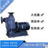 ZW/ZWL系列自吸式电动铸铁不锈钢无堵塞排污泵 污水泵 自吸水泵