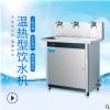 厂家直销不锈钢柜式直饮水机工厂车间饮水机温热节能饮水机定制