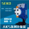 赛高品牌SEKO电磁隔膜计量泵流量可调加药泵DMS/AKS/EMS型号齐全