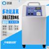 食品厂臭氧消毒机化妆品厂臭氧机移动式臭氧发生器消毒机