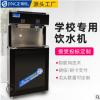 广州直饮机厂家 投标定制柜式电热不锈钢智能ic刷卡学校饮水机