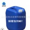 厂家供应 工业电厂阻垢剂 循环水冷却水铜缓蚀剂 缓蚀阻垢 MBT