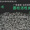 批发工业废水废气处理圆柱形活性炭 煤质活性炭 智能马桶活性炭
