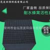 厂家供应 耐水蜂窝活性炭催化燃烧耐水蜂窝活性炭