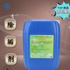厂家直销循环水除垢剂 中央空调清洗剂锅炉清洁剂水垢克星热销