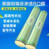 Tanfo/坦福反渗透ro膜 4寸4040美国工业ro膜纯水膜8寸8040纳滤膜