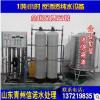 反渗透纯净水设备0.5吨去离子水设备水处理设备工业ro大型