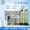 全自动反渗透纯净水生产设备2吨一体化大桶水处理设备厂家定制