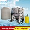 1.5T反渗透水处理设备 去离子水设备反渗透纯水设备超纯水设备